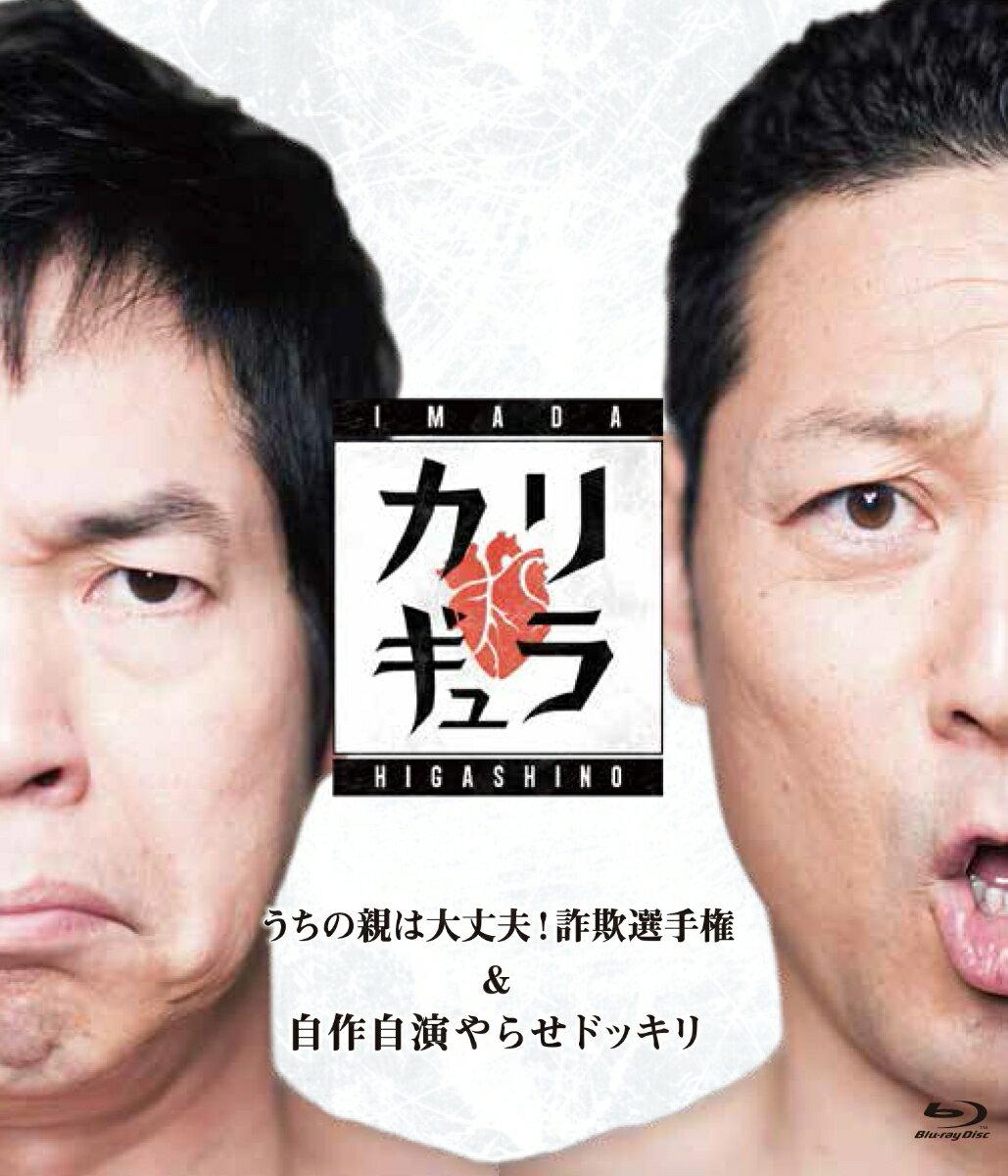 今田×東野のカリギュラ シーズン1 Vol.2【Blu-ray】画像