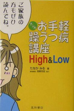 マンガお手軽躁うつ病講座high & low [ たなかみる ]