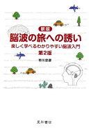 脳波の旅への誘い第2版