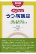 【送料無料】DVDで学ぶみんなのうつ病講座