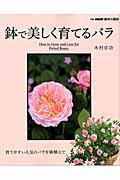 鉢で美しく育てるバラ