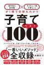 「最先端の新常識×子どもに一番大事なこと」が1冊で全部丸わかり 加藤 紀子 ダイヤモンド社 7月16日以降にご注文の場合、8月上旬のお届けとなります。予めご了承ください。コソダテベスト100 カトウ ノリコ 発行年月:2020年06月12日 予約締切日:2020年03月24日 ページ数:344p サイズ:単行本 ISBN:9784478107911 加藤紀子(カトウノリコ) 1973年京都市生まれ。1996年東京大学経済学部卒業。国際電信電話(現KDDI)に入社。その後、渡米。帰国後は中学受験、子どものメンタル、子どもの英語教育、海外大学進学、国際バカロレア等、教育分野を中心にさまざまなメディアで旺盛な取材、執筆を続けている。一男一女の母(本データはこの書籍が刊行された当時に掲載されていたものです) 1 コミュニケーション力をつけるには?ー早くから「言葉のシャワー」を浴びせてあげる/2 思考力をつけるには?ー「考えるチャンス」を最大限に増やす/3 自己肯定感をつけるには?ー変化に強い「折れない心」をつくる/4 創造力をつけるには?ー柔軟な脳にたくさんの「刺激」を与える/5 学力をつけるには?ー効果的なフィードバックで「やる気」を引き出す/6 体力をつけるには?ー「栄養と運動」で脳と体を強くする ハーバード大、スタンフォード大、シカゴ大…一流研究者の200以上の資料×膨大な取材から厳選!今スグにでもやってあげたい「創造力」「自己肯定感」「コミュ力」「批判的思考力」「一番いいメソッド」。すぐできる超!具体策421全収録。 本 人文・思想・社会 教育・福祉 教育 人文・思想・社会 教育・福祉 社会教育 美容・暮らし・健康・料理 妊娠・出産・子育て 妊娠・出産・子育て