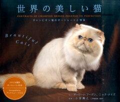世界の美しい猫 [ ダーリーン・アーデン ]