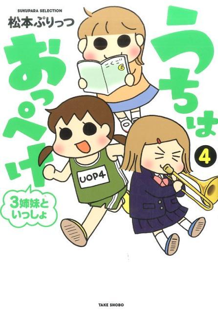 うちはおっぺけ(4) 3姉妹といっしょ (Sukupara selection) [ 松本ぷりっつ ]