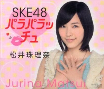 【楽天ブックスならいつでも送料無料】SKE48パラパラッチュ・松井珠理奈