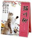 【送料無料】猫川柳 週めくり 2013カレンダー