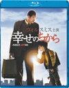 【送料無料】【BD2枚3000円5倍】幸せのちから【Blu-ray】 [ ウィル・スミス ]