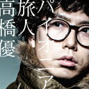 【送料無料】パイオニア/旅人 [ 高橋優 ]
