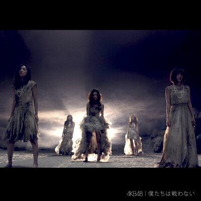 【楽天ブックスならいつでも送料無料】僕たちは戦わない (初回限定盤 CD+DVD Type-B) [ AKB48 ]