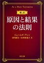 新訳 原因と結果の法則 (角川文庫) [ ジェームズ・アレン ]