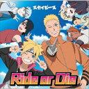 Ride or Die [ スカイピース ]