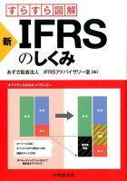 すらすら図解新・IFRSのしくみ