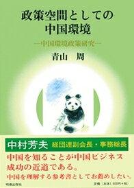 【送料無料】政策空間としての中国環境