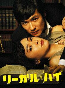 【送料無料】リーガル・ハイ Blu-ray BOX 【Blu-ray】 [ 堺雅人 ]