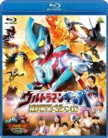 ウルトラマンギンガ 劇場スペシャル【Blu-ray】