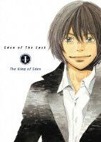 東のエデン 劇場版1 The King of Eden スタンダード・エディション
