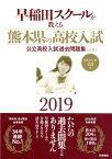 早稲田スクールが教える熊本県の高校入試2019 [ 早稲田スクール ]