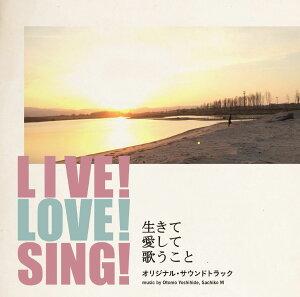 「LIVE! LOVE! SING! 〜生きて愛して歌うこと〜」オリジナル・サウンドトラック …