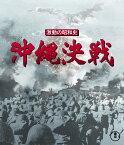 激動の昭和史 沖縄決戦【Blu-ray】 [ 小林桂樹 ]