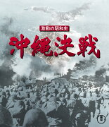 激動の昭和史 沖縄決戦【Blu-ray】