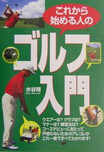 【送料無料】これから始める人のゴルフ入門 [ 水谷翔 ]