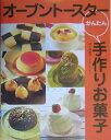 【送料無料】オーブントースターかんたん手作りお菓子