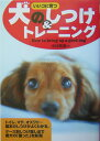 【送料無料】犬のしつけ&トレーニング