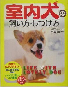 【送料無料】室内犬の飼い方・しつけ方 [ 矢崎潤 ]
