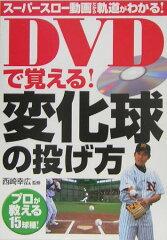 【楽天ブックスならいつでも送料無料】DVDで覚える!変化球の投げ方 [ 西崎幸広 ]