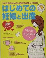 胎教CD付き はじめての妊娠と出産