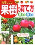 失敗しない果樹の育て方 庭植え鉢植え [ 小林幹夫(1955-) ]