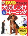 【送料無料】DVDでわかる!犬のしつけ&トレーニング