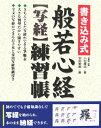 【送料無料】書き込み式般若心経〈写経〉練習帳