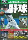 DVDでよくわかる!野球