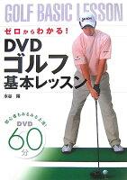 ゼロからわかる! DVDゴルフ基本レッスン