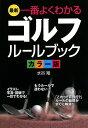 【送料無料】最新一番よくわかるゴルフルールブック