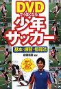 【送料無料】DVDでうまくなる!少年サッカー