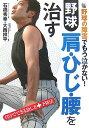 【送料無料】野球肩・ひじ・腰を治す