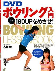 【送料無料】DVDボウリング入門180 UPをめざせ!