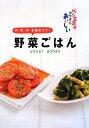 【送料無料】野菜ごはん