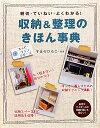 【送料無料】収納&整理のきほん事典