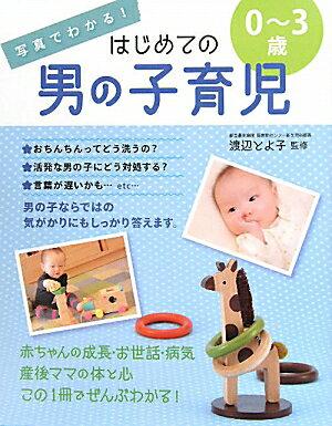 【送料無料】写真でわかる!はじめての男の子育児0~3歳