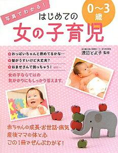 【送料無料】写真でわかる!はじめての女の子育児0~3歳