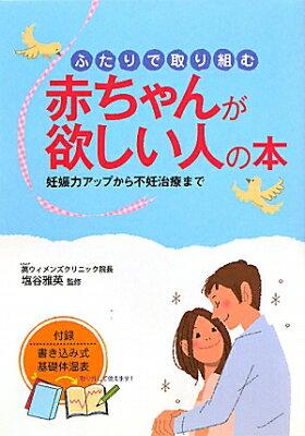 【送料無料】ふたりで取り組む赤ちゃんが欲しい人の本
