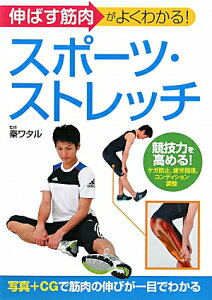 【送料無料】伸ばす筋肉がよくわかる!スポーツ・ストレッチ [ 秦弥 ]
