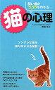 【送料無料】飼い猫のココロがわかる猫の心理