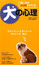【送料無料】飼い犬のココロがわかる犬の心理