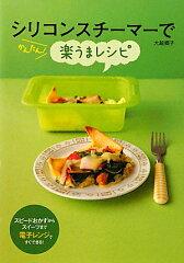 【送料無料】シリコンスチーマーでかんたん!楽うまレシピ
