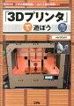 「3Dプリンタ」で遊ぼう