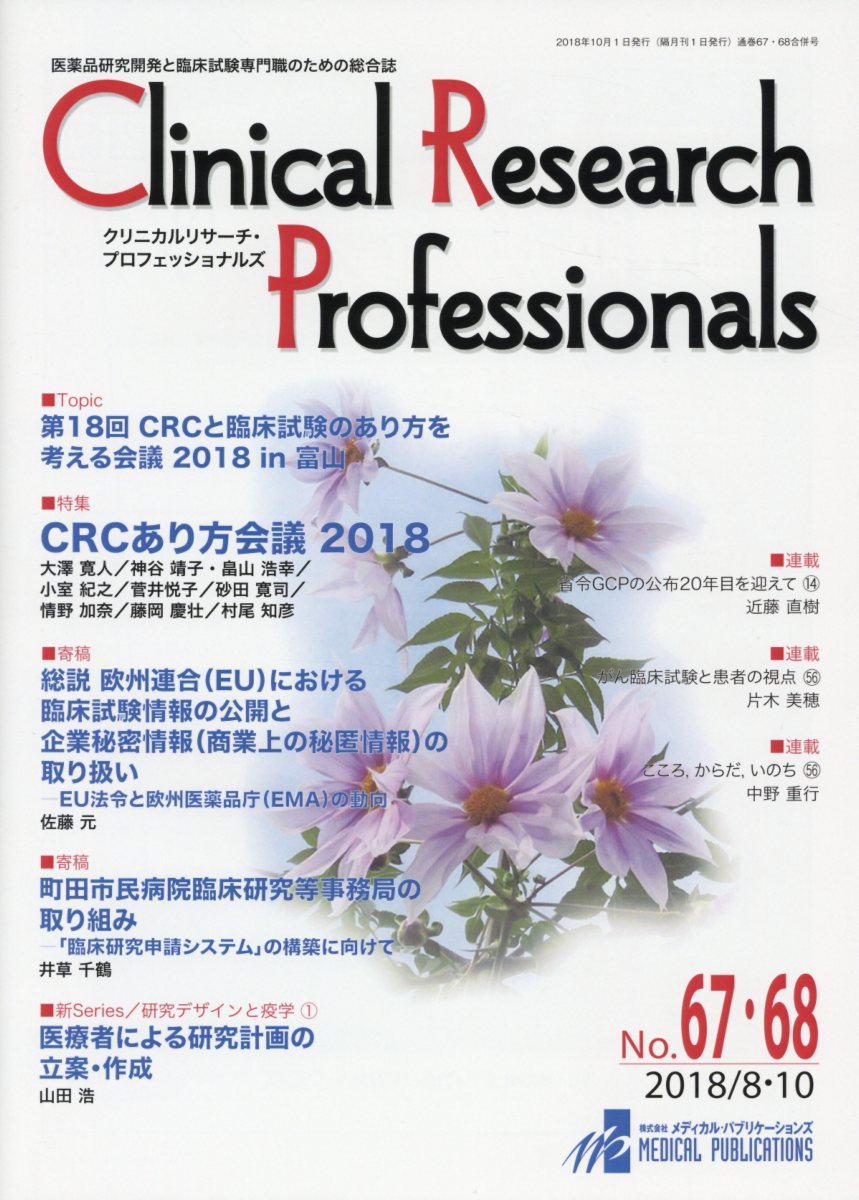 Clinical Research Professionals(No.67・68(2018 8)画像
